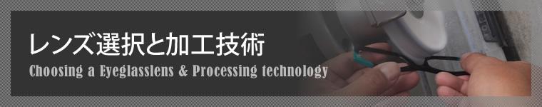 レンズ選択と加工技術 Choosing a Eyeglasslens & Processing technology
