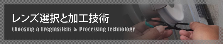 レンズ選択と加工技術 Choosing a Eyeglasslens & Processing technology