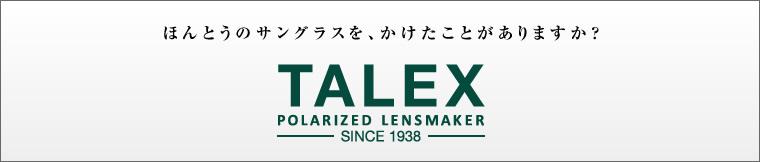 ほんとうのサングラスを、かけたことがありますか? TALEX POLARIZED LENSMAKER - SINCE 1938 -